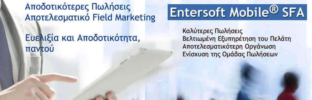 Entersoft Mobile Sales Force Automation