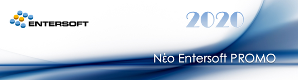 Entersoft Promo : Re-Enter 1+1 έτος δωρεάν!
