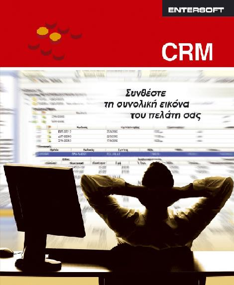 Entersoft CRM