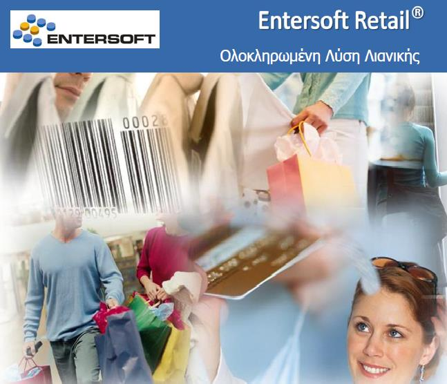 Entersoft Retail
