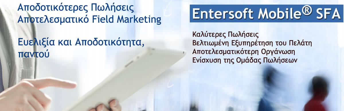 Entersoft Mobile® SFA
