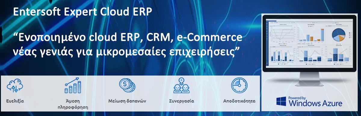 Entersoft Expert Cloud ERP